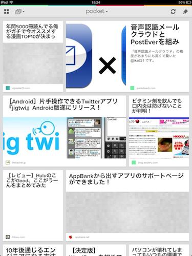 Pocket iPad マガジンビュー