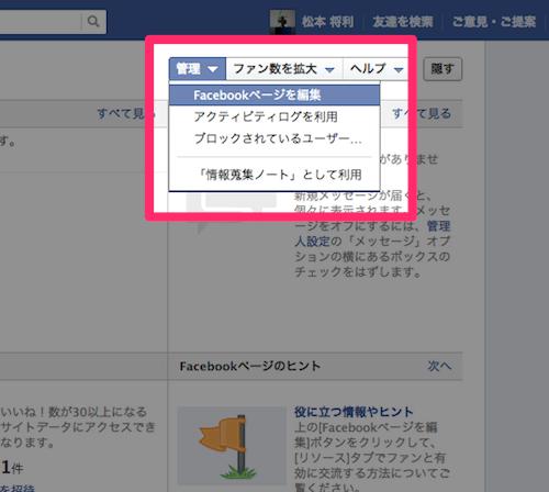 Facebookページ 管理画面 編集