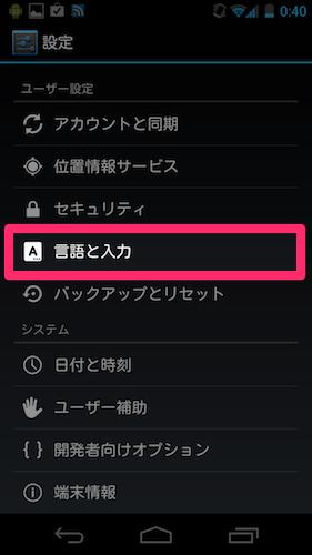 Galaxy Nexus IME 設定1