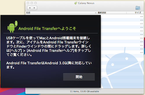 Android File Transfer 起動1