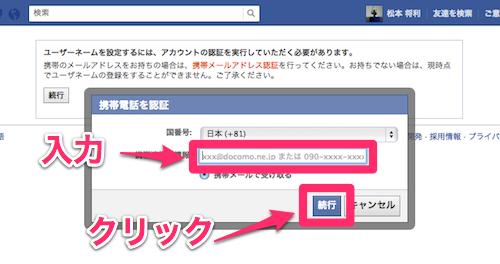 Facebookページ URL変更 個人識別2