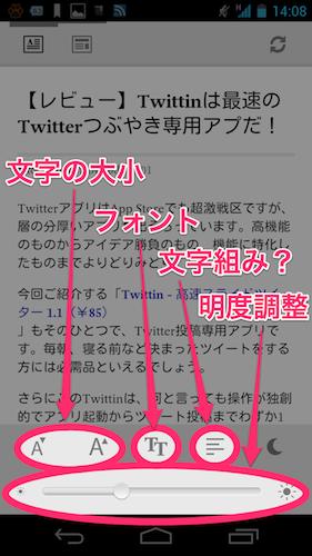 Pocket 記事画面 メニュー ビューセッティング1