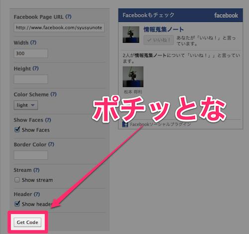 Likebox コード取得1