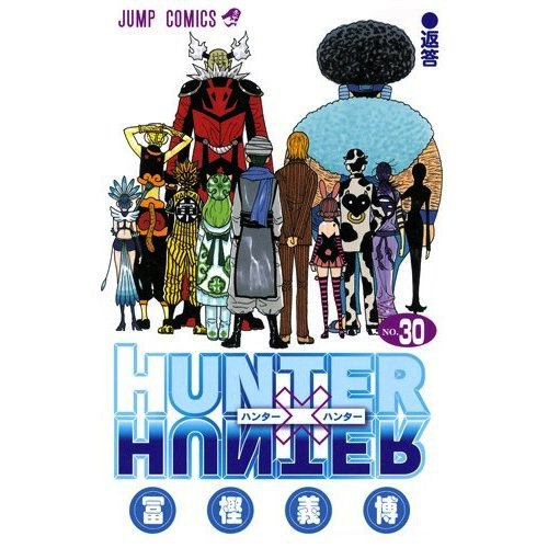 HUNTERXHUNTER30巻
