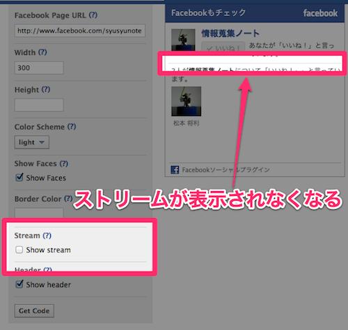 Likebox ストリーム表示