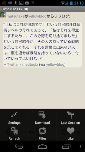 Tumblr Ole メニュー