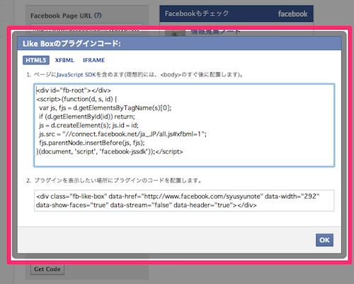 Likebox コード取得2