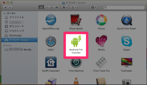 Android File Transfer ダウンロード確認1
