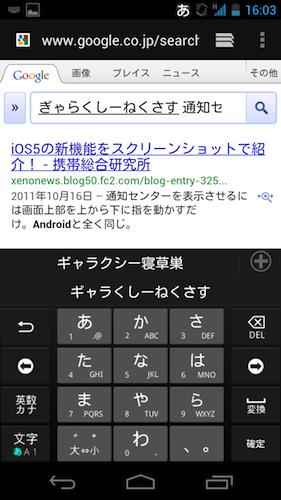 Galaxy Nexus iWnn IME