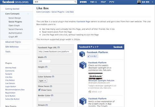 Likebox 作成画面