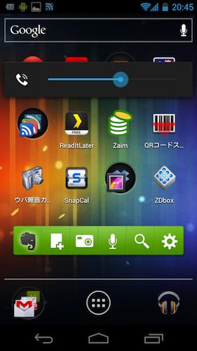 Galaxy Nexus 音声キー 早い