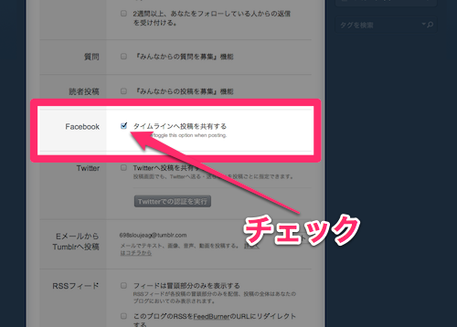 Tumblr Facebook連携2