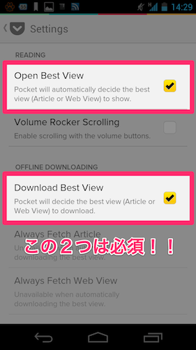 Pocket 良くなった Open Best View設定
