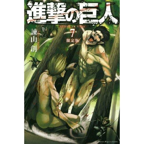 進撃の巨人7巻 限定版