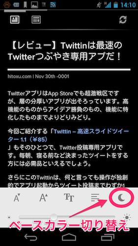 Pocket 記事画面 メニュー ビューセッティング2