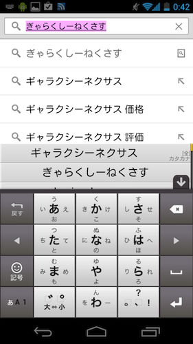 Galaxy Nexus IME Google日本語入力