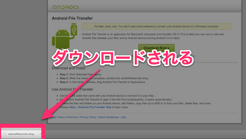 Android File Transfer ダウンロード2