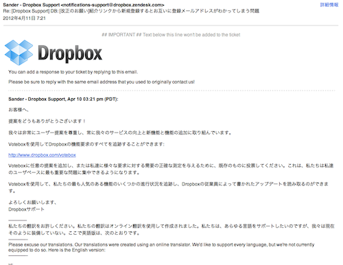 Dropboxの返信メール