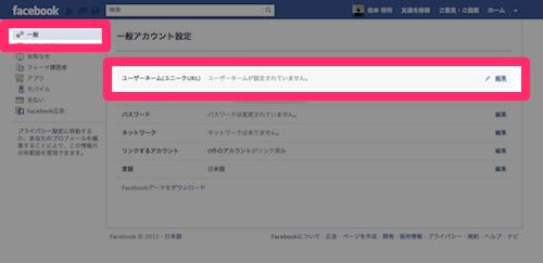 Facebook プロフィール URL 変更2