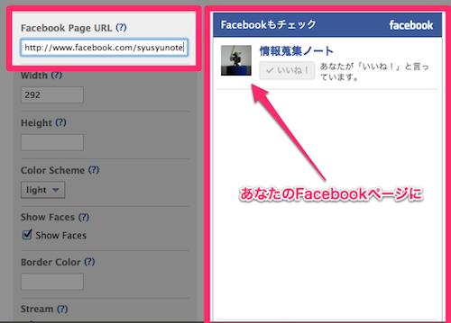 Likebox URL変更2
