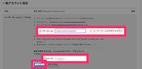 Facebook プロフィール URL 変更3