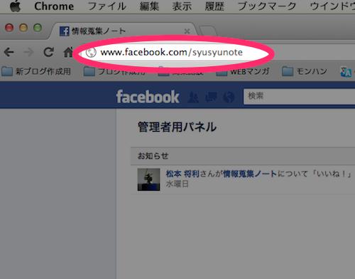 Facebookページ URL変更 確認