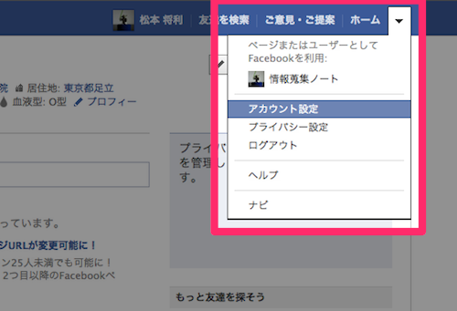 Facebook プロフィール URL 変更1