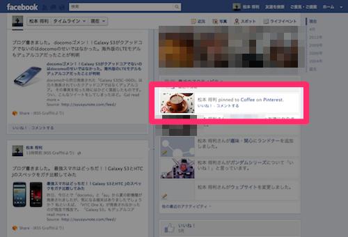 Facebook Pinterest連携