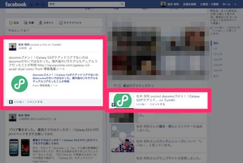Facebook Tumblr連携1