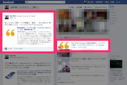 Facebook Tumblr連携2