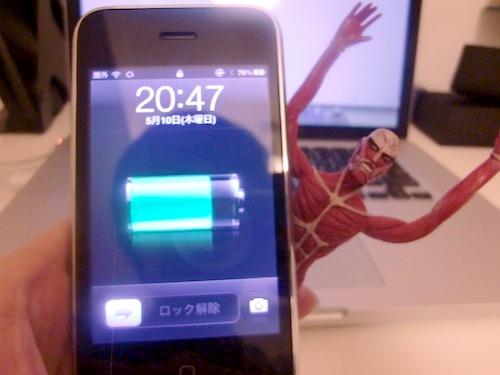 IPhone復活