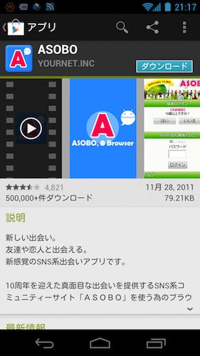 AirPush Detector ともだち募集アプリ表示