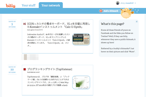 Bit ly Your networkページ