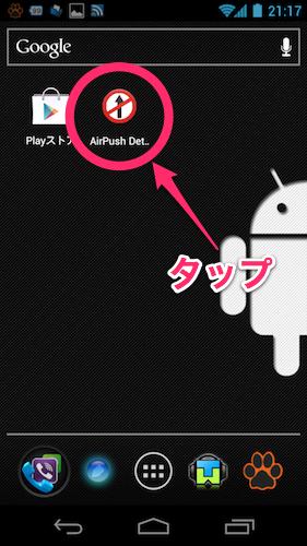 AirPush Detector 起動