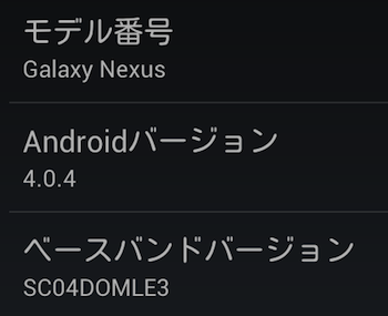 Galaxy Nexus Android 4 0 4 端末情報