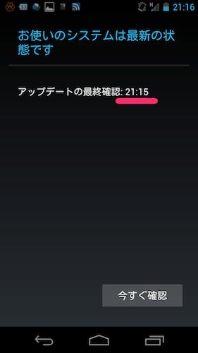 Galaxy Nexus システムアップデート確認5