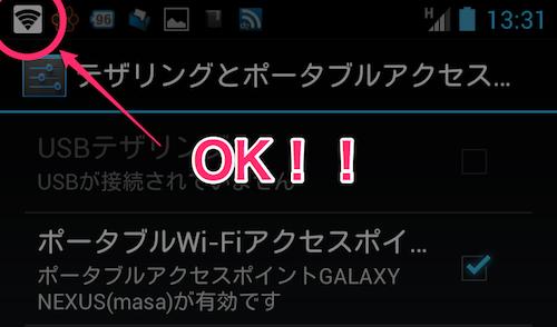 Galaxy Nexus テザリング Galaxy Nexus接続手順8