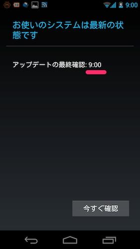 Galaxy Nexus システムアップデート確認6