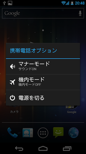 Galaxy Nexus システムアップデート 変更前 電源長押し