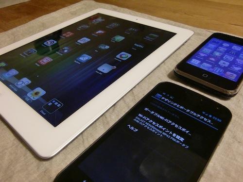 Galaxy Nexus テザリング iPhone iPad