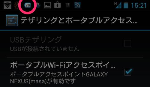 Galaxy Nexus テザリング 未接続状態 バッテリー消費2
