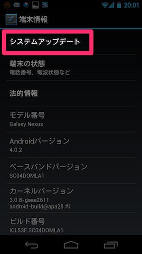 Galaxy Nexus システムアップデート1
