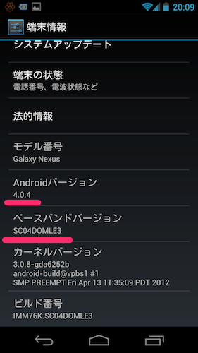 Galaxy Nexus システムアップデート 確認