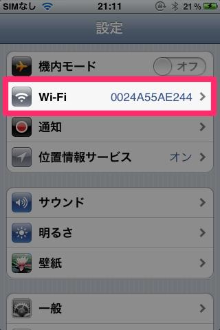 Galaxy Nexus テザリング iPhone1