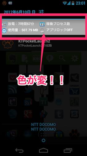 Galaxy Nexus システムアップデート 不具合 ZDbox