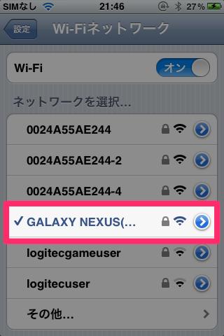 Galaxy Nexus テザリング iPhone4