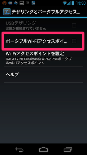 Galaxy Nexus テザリング Galaxy Nexus接続手順6