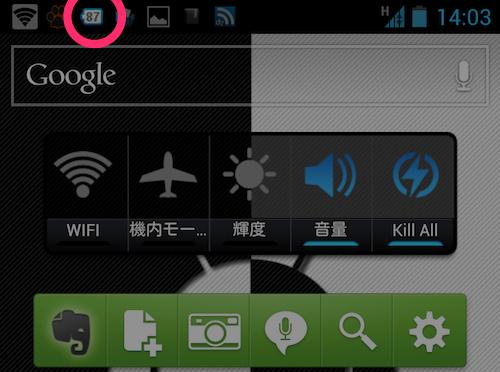 Galaxy Nexus テザリング バッテリー消費