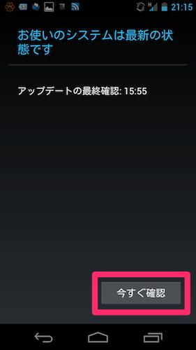 Galaxy Nexus システムアップデート確認4