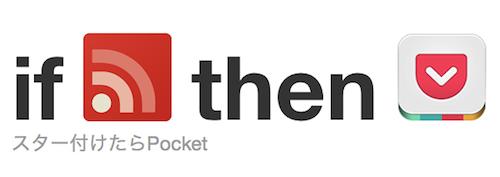 IFTTT スターつけたらPocket